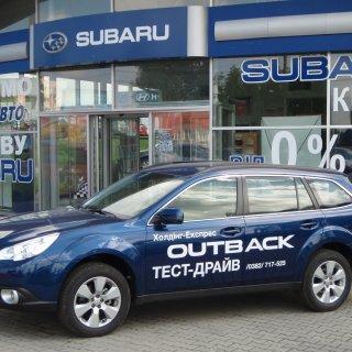 Subaru «Холдинг Экспресс»