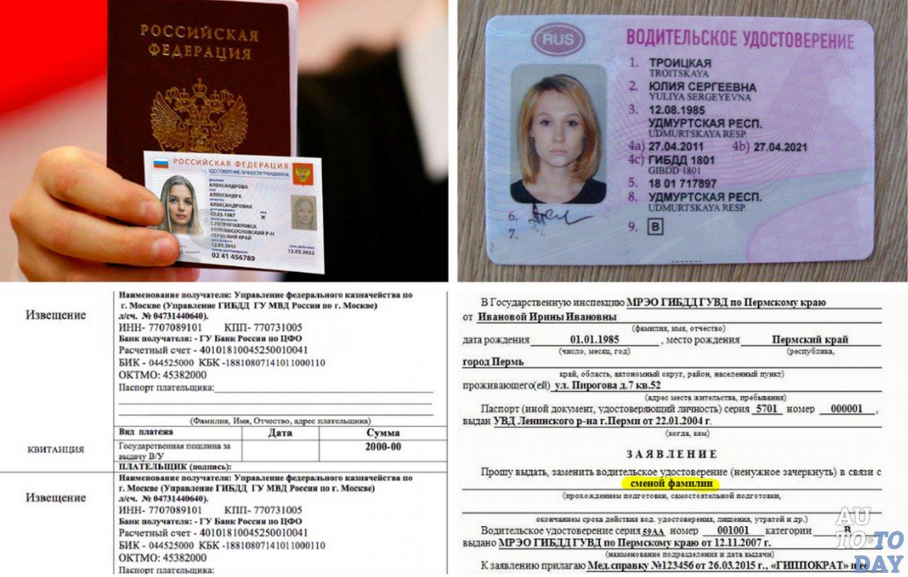 Документы необходимые для замены водительского удостоверения в 2020 при смене фамилии