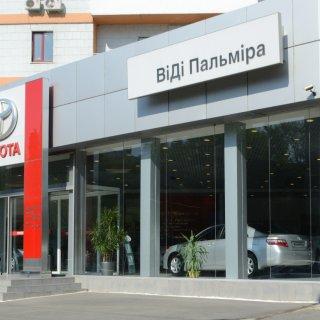 Тойота Центр Одесса «ВИДИ Пальмира»