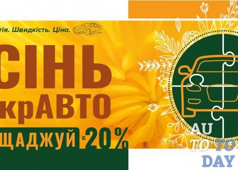 Корпорация УкрАВТО предлагает специальные цены на ряд услуг
