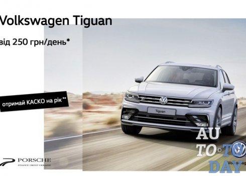 «КАСКО там, где Volkswagen»: изменение условий акции