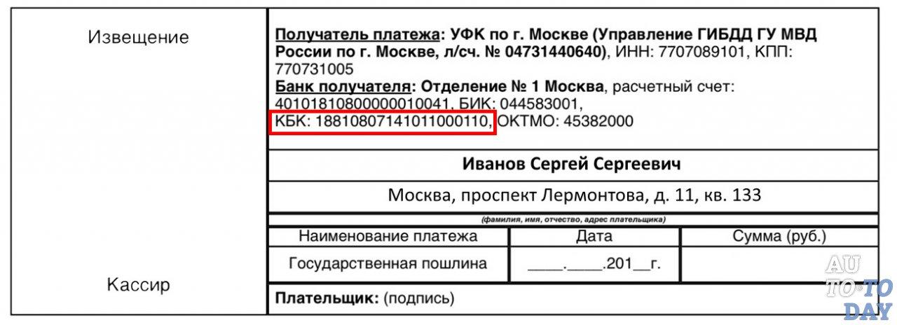 Госпошлина на перерегистрацию бу автомобиля реквизиты московская область