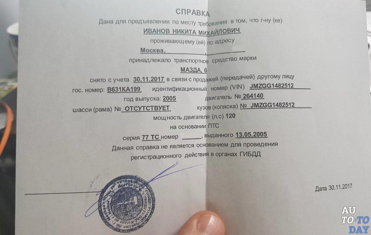 Деньги за сертификат утилизации авто продажа бу мазда 6 в автосалонах москвы