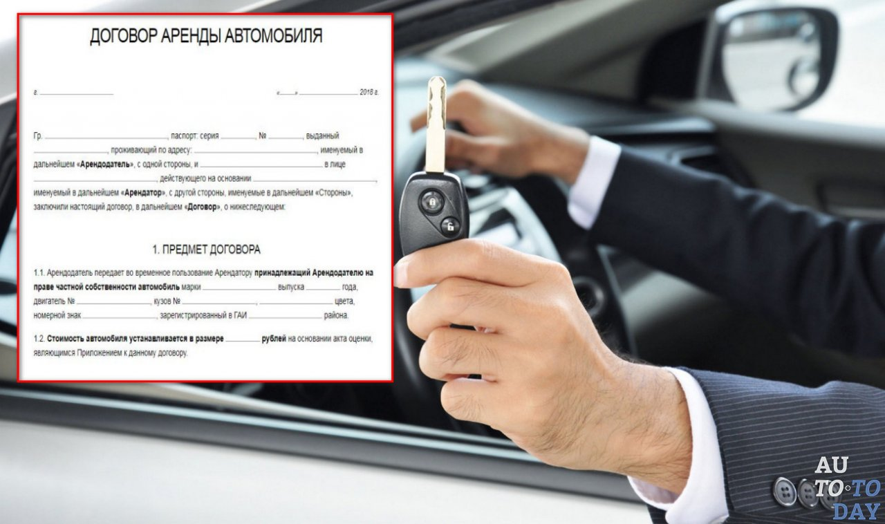Оценка стоимости автомобиля при аренде
