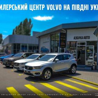 Volvo «Азбука Авто»